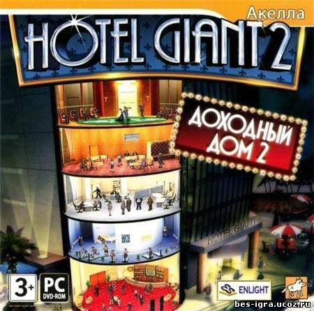 hotel giant 2 игра